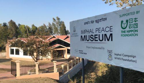 インパール平和資料館