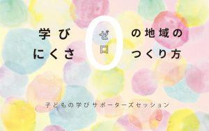 「学びにくさ0(ゼロ)の地域のつくり方」鳥取県の中学生とワークショップ開催