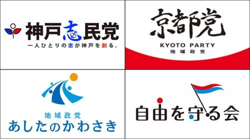 地域政党のロゴ