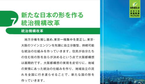 日本維新の会・2019参院選公約