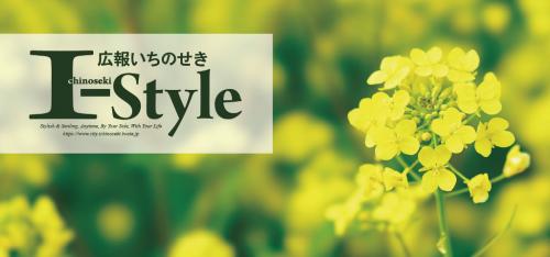 広報いちのせき「I-style」 令和元年6月15日号