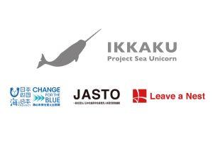 プロジェクト・イッカク―海洋ごみ削減へ、参加事業者を募集