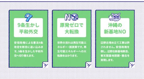 「日本共産党 参院選特設サイト」より