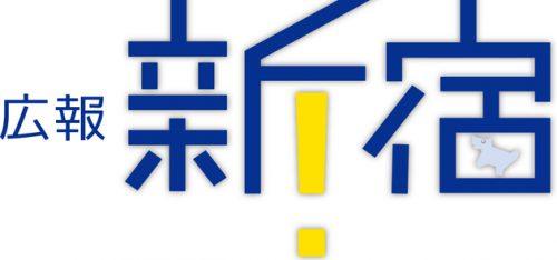 広報新宿 令和元年8月25日号(第2293号)