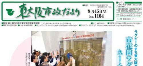 東大阪市政だより 令和元年(2019年)8月15日号