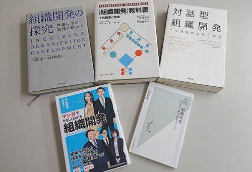 「組織開発」の関連書籍