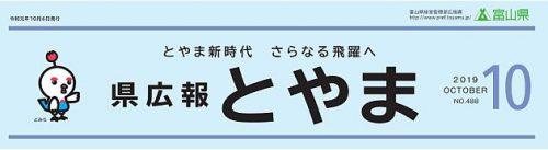 県広報とやま 2019年10月号