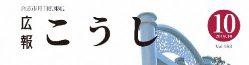 広報こうし 令和元年10月号 第163号