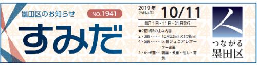 墨田区のお知らせ「すみだ」2019年10月11日号