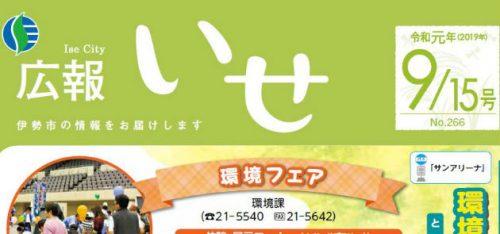 広報いせ 令和元年9月15日号