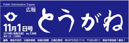 広報とうがね 2019年(令和元年)11月1日号 No.1246