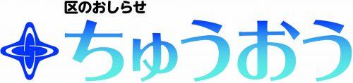 区のおしらせ 中央 令和元年11月11日号