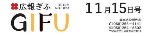 広報ぎふ 2019年11月15日号