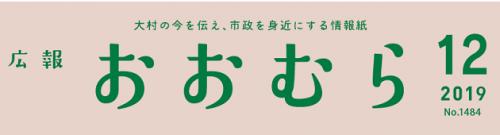 広報おおむら 2019年12月号(No.1484)