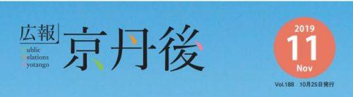 広報京丹後 2019年11月号(第188号)