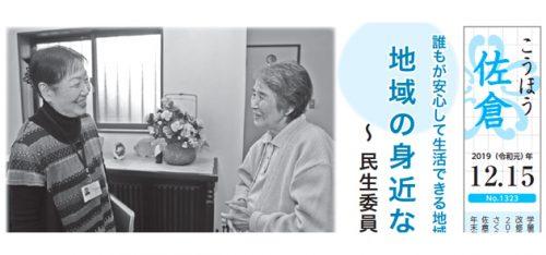 こうほう佐倉 2019年12月15日号(1323号)