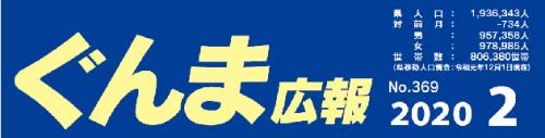 ぐんま広報 2020年2月 No.369