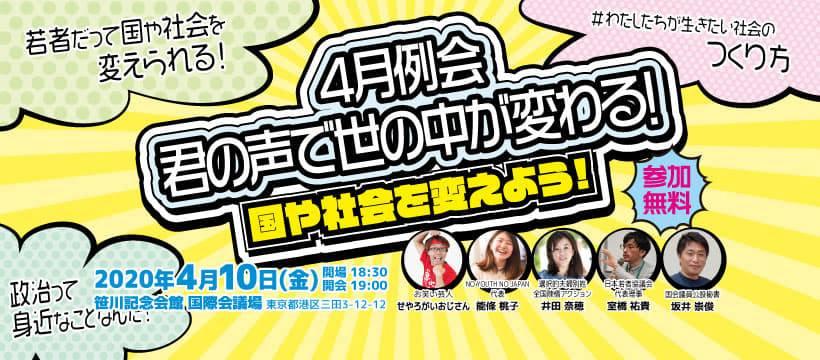 「君の声で世の中が変わる!」~国や社会を変えよう~東京JC4月例会