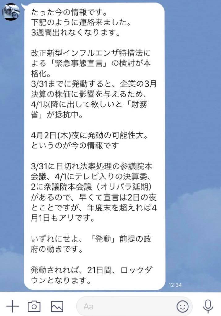 友人から送付されてきた真偽不明情報のLINEメッセージ