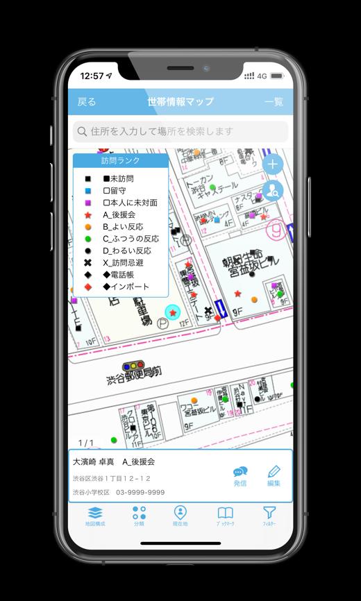 名簿管理アプリ「ミエセン」スマホ画面