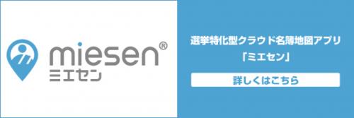 名簿管理アプリ「ミエセン」バナー