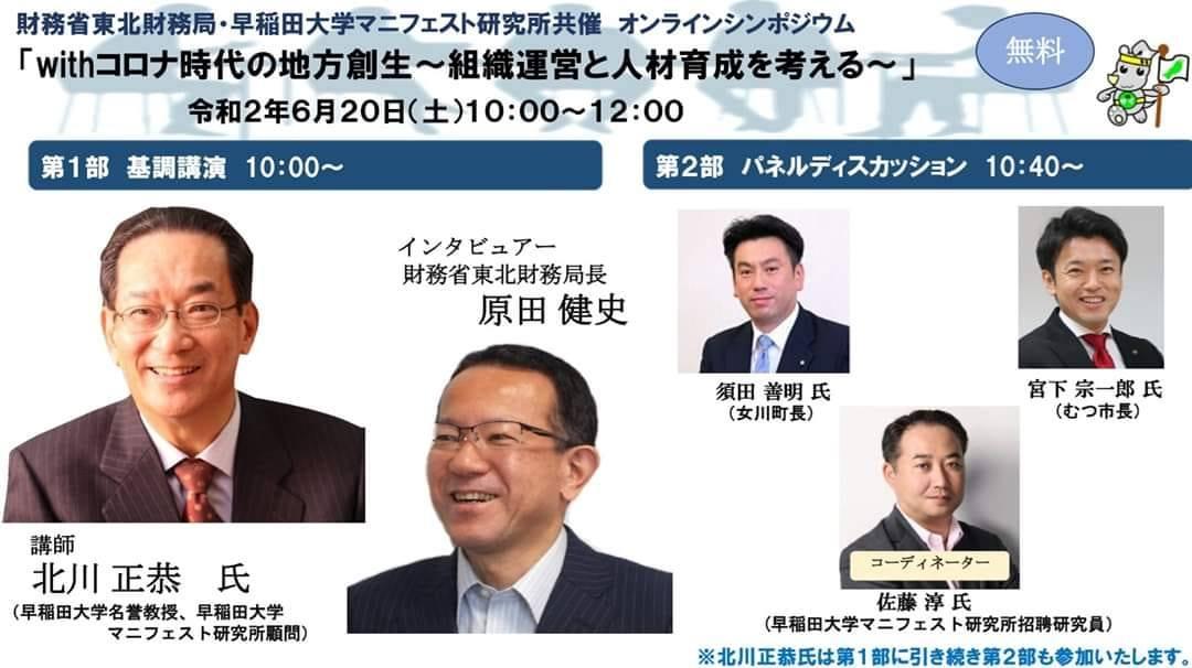 東北財務局のイベント