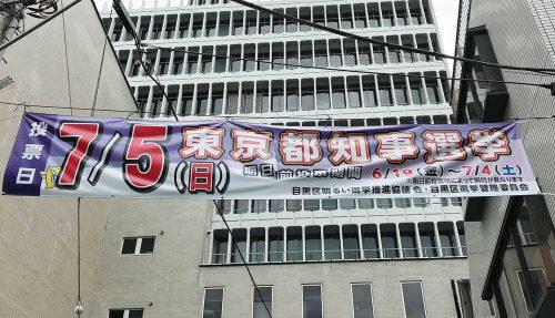 東京都知事選挙2020