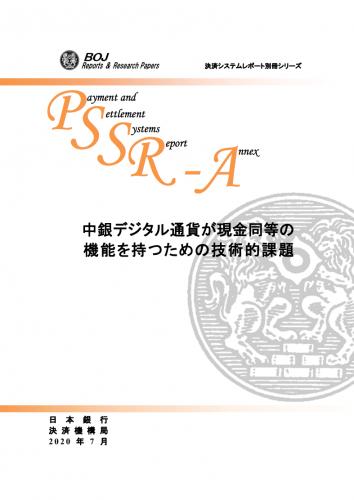 日本銀行「中銀デジタル通貨が現金同等の機能を持つための技術的課題」レポート
