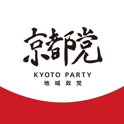 大正大学客員教授/京都党前代表 村山祥栄