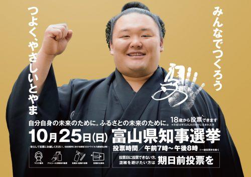 富山県知事選2020