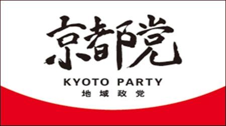 地域政党京都党ロゴ