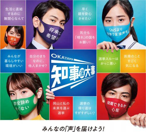 岡山県知事選2020