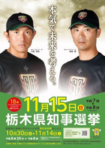 栃木県知事選のポスター