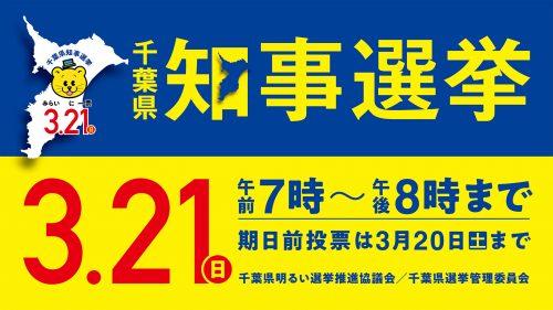 千葉県知事選3.12