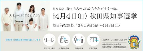 秋田県知事選