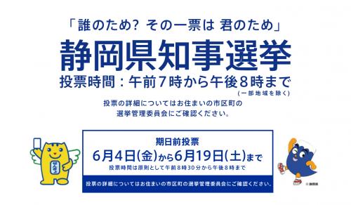 静岡県選挙管理委員会特設サイトより