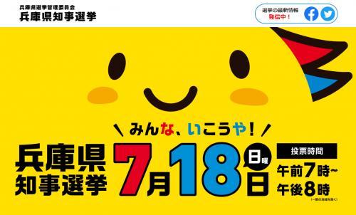 兵庫県選挙管理委員会 特設ページ