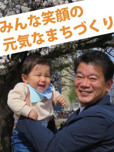 小川寿士さいたま市議会議員