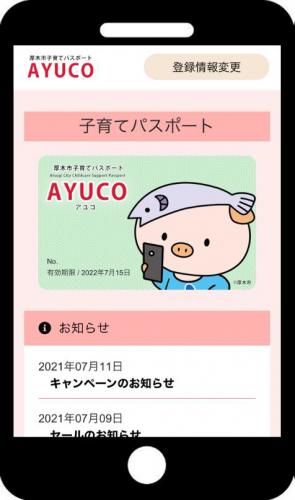 AYUCO画面イメージ